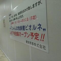 Photo taken at イオン 枚方店 by Hirano J. on 3/7/2013