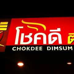 Photo taken at โชคดีติ่มซำ (Chokdee Dimsum) by Kittiphong B. on 5/17/2013