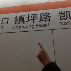 Photo taken at Zhenping Rd. Metro Stn. by Lhei A. on 10/19/2012