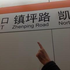 Photo taken at 镇坪路地铁站 | Zhenping Rd. Metro Stn. by Lhei A. on 10/19/2012