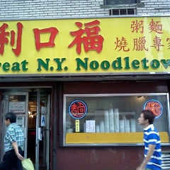 Photo taken at Great N.Y. Noodletown by Danilo L. on 10/6/2012