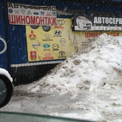 Photo taken at Мойка Шиномонтаж by Christina on 2/4/2013