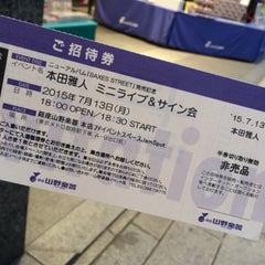 Photo taken at 山野楽器 銀座本店 by Shoko on 7/13/2015