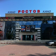 Photo taken at Ростов by Максим С. on 7/23/2013