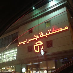 Photo taken at Jarir Bookstore | مكتبة جرير by Dima A. on 2/28/2013