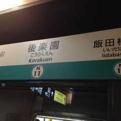 Photo taken at 後楽園駅 (Kōrakuen Sta.)(M22/N11) by Serina T. on 12/30/2012