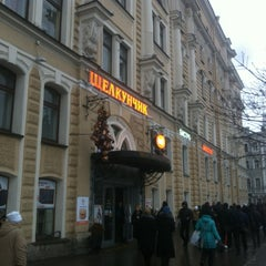 Photo taken at Щелкунчик by Asan T. on 1/30/2013