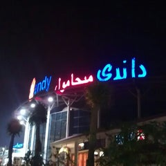 Photo taken at Dandy Mega Mall | داندي ميجا مول by Mohab S. on 11/27/2012
