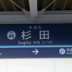 Photo taken at 杉田駅 (Sugita Sta.) (KK46) by BLANC on 8/28/2011