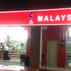 Photo taken at Kedai Rakyat 1 Malaysia by Dja S. on 2/13/2012