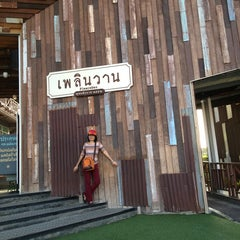 Photo taken at เพลินวาน (Plearnwan) by Kittiporn C. on 3/28/2013