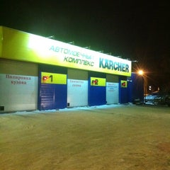 Photo taken at Karcher автомойка на степной by Старый😎 on 11/8/2012