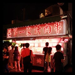 Photo taken at 第一家烤肉串 by Nell W. on 7/6/2013