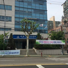 Photo taken at 서초1동 주민센터 by Young Jun K.🙇 on 5/11/2015