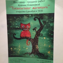 Photo taken at Галерея N-Prospect by Юля Ю. on 12/4/2014