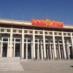 Photo taken at 中国国家博物馆 National Museum of China by Kirill V. on 5/11/2013