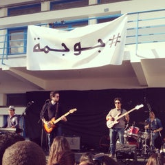 Photo taken at ESSEC Tunis by Eslem B on 2/28/2014