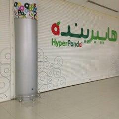 Photo taken at Hyper Panda | هايبر بنده by Dam333 on 2/1/2013