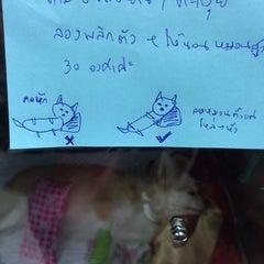 Photo taken at โรงพยาบาลสัตว์สุวรรณชาด (Suwanchard Pet Hospital) by Pla S. on 11/7/2014