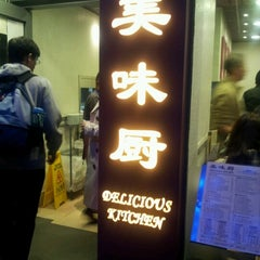 Photo taken at Delicious Kitchen 美味廚 by Carl Brian S. on 12/27/2012