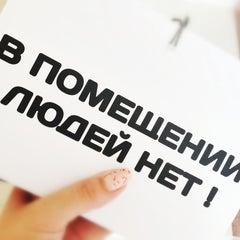 Photo taken at Радио «Спутник» by Nastasia T. on 6/26/2013