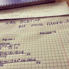 Photo taken at СахГУ, Факультет Математики, Физики и Информатики by Максим А. on 10/2/2013