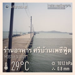Photo taken at ร่มไม้ ชายทะเล (Rom Mai Seafood) by NitChy R. on 2/6/2013