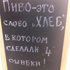 Photo taken at Куппер Паб / Copper Pub by Кошка М. on 5/10/2013