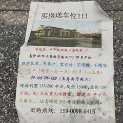 Photo taken at Zhenping Rd. Metro Stn. by Kevin T. on 4/23/2016