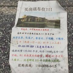 Photo taken at 镇坪路地铁站 | Zhenping Rd. Metro Stn. by Kevin T. on 4/23/2016