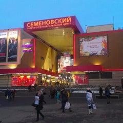 Photo taken at ТРЦ «Семёновский» by Keri S. on 2/27/2013