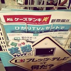 Photo taken at ケーズデンキ つくば研究学園店 by Yukihiro S. on 10/18/2015