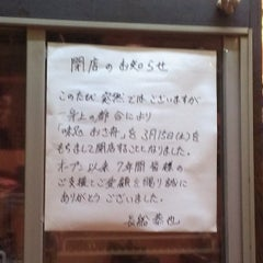 Photo taken at 味処 おさ舟 by Spiegel on 3/1/2014