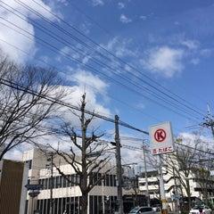 Photo taken at サークルK (Circle-K) 京都一乗寺店 by teresa l. on 4/8/2015