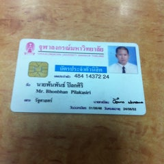 Photo taken at ธนาคารไทยพาณิชย์ (SCB) by Plum D. on 4/17/2014