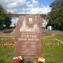 Photo taken at Памятник А. С. Пушкину by Алексей С. on 9/8/2012
