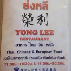 Photo taken at ย่งหลี (Yonglee) by june j. on 5/14/2015