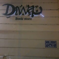 Photo taken at Diwan Bookstore | مكتبة ديوان by Kareem G. on 6/10/2013