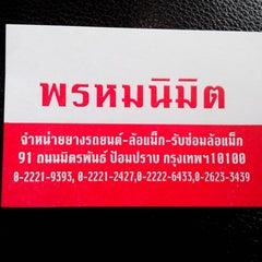 Photo taken at ร้านยาง พรหมนิมิตร by Ling 蔡. on 7/11/2013