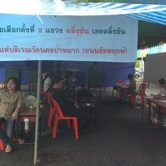 Photo taken at วัดนครป่าหมาก (Wat Nakorn Pa Mak) by I'm 9 J. on 3/3/2013