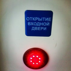 Photo taken at Аэроэкспресс Шереметьево (SVO) – Москва / Aeroexpress Sheremetyevo (SVO) to Moscow by Alexander D. on 2/11/2013