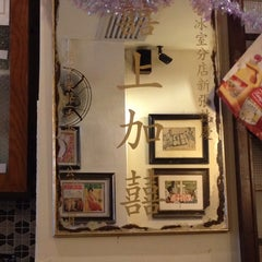 Photo taken at Café Matchbox 喜喜冰室 by Juliana L. on 12/17/2014