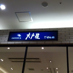 Photo taken at 大戸屋 はません店 by AOYAMA A. on 5/11/2013