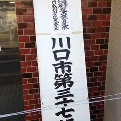 Photo taken at 旧青木東保育所 by Hiroki S. on 12/16/2012