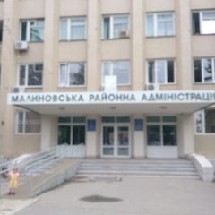 Photo taken at Малиновская Районная Администрация by Vladimir I. on 7/4/2013
