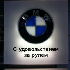 Photo taken at BMW АВТОDOM by Николай С. on 9/8/2013