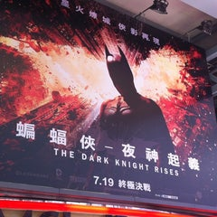 Photo taken at MCL JP Cinema 銅鑼灣戲院 by Diane L. on 7/22/2012