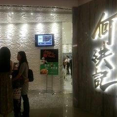 Photo taken at Ho Hung Kee 何洪記 by Min Sic K. on 7/26/2013