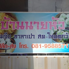 Photo taken at ร้านอาหารนายหัว by Tooktoo T. on 1/3/2014