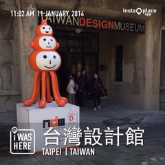 Photo taken at 台灣設計館 Taiwan Design Museum by Augustine T. on 1/11/2014